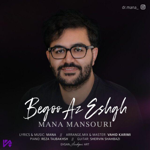 دانلود آهنگ بگو از عشق مانا منصوری
